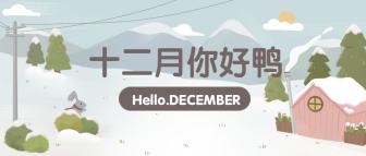 十二月你好/12月你好手绘清新公众号首图