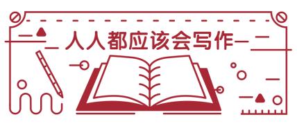 写作教育培训简约风公众号首图