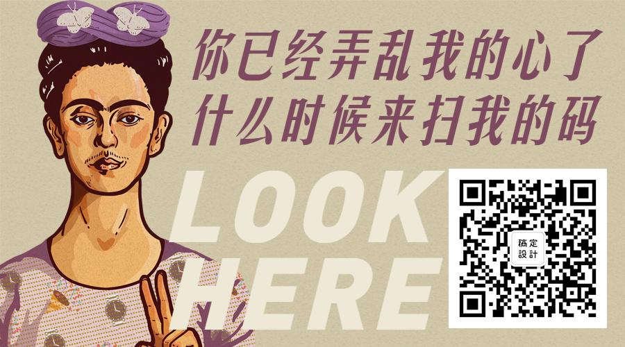 恶搞世界名画创意趣味土味情话关注二维码