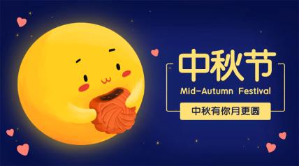 月饼月亮圆月中秋节banner横版海报