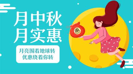 月饼中秋banner横版海报