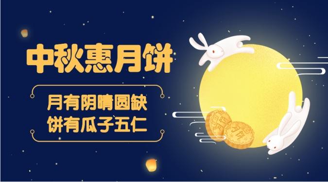 中秋惠月饼玉兔banner横版海报