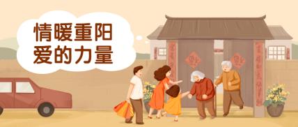 重阳节孝敬老人手绘插画公众号首图