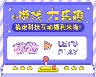 小游戏大乐趣小程序封面