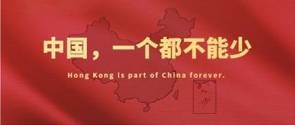宣誓主权香港事件热点新闻警察我爱中国一个都不能少公众号首图