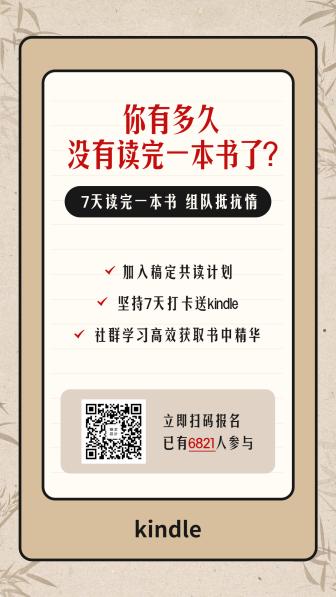 读书/学习社群/打卡/活动/手机海报