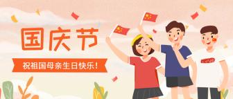 国庆节祝福可爱手绘风公众号首图
