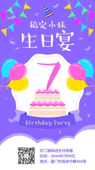 生日宴会可爱手绘手机海报