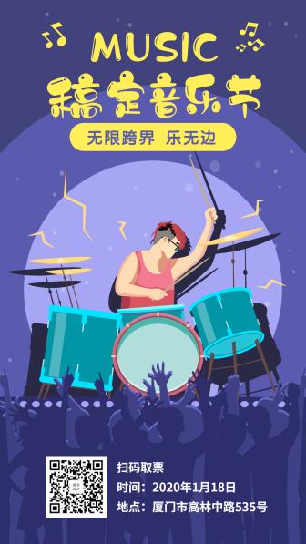 音乐节派对音乐节手绘卡通手机海报