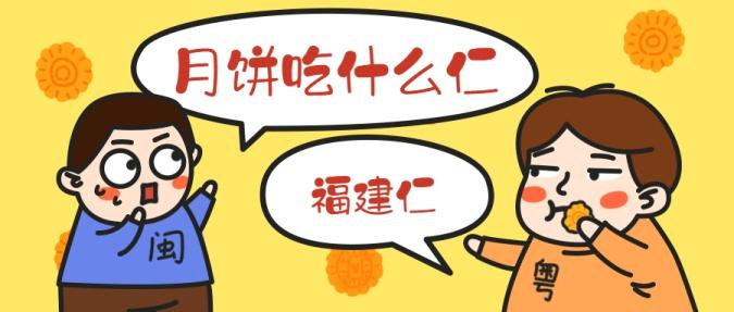 福建人仁梗中秋节对话公众号首图