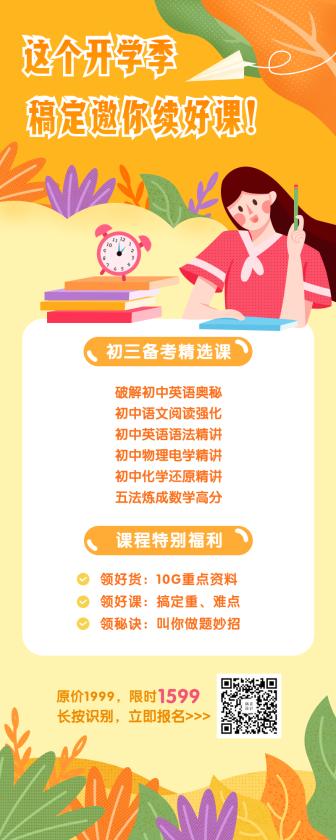 开学季/招生/长图海报