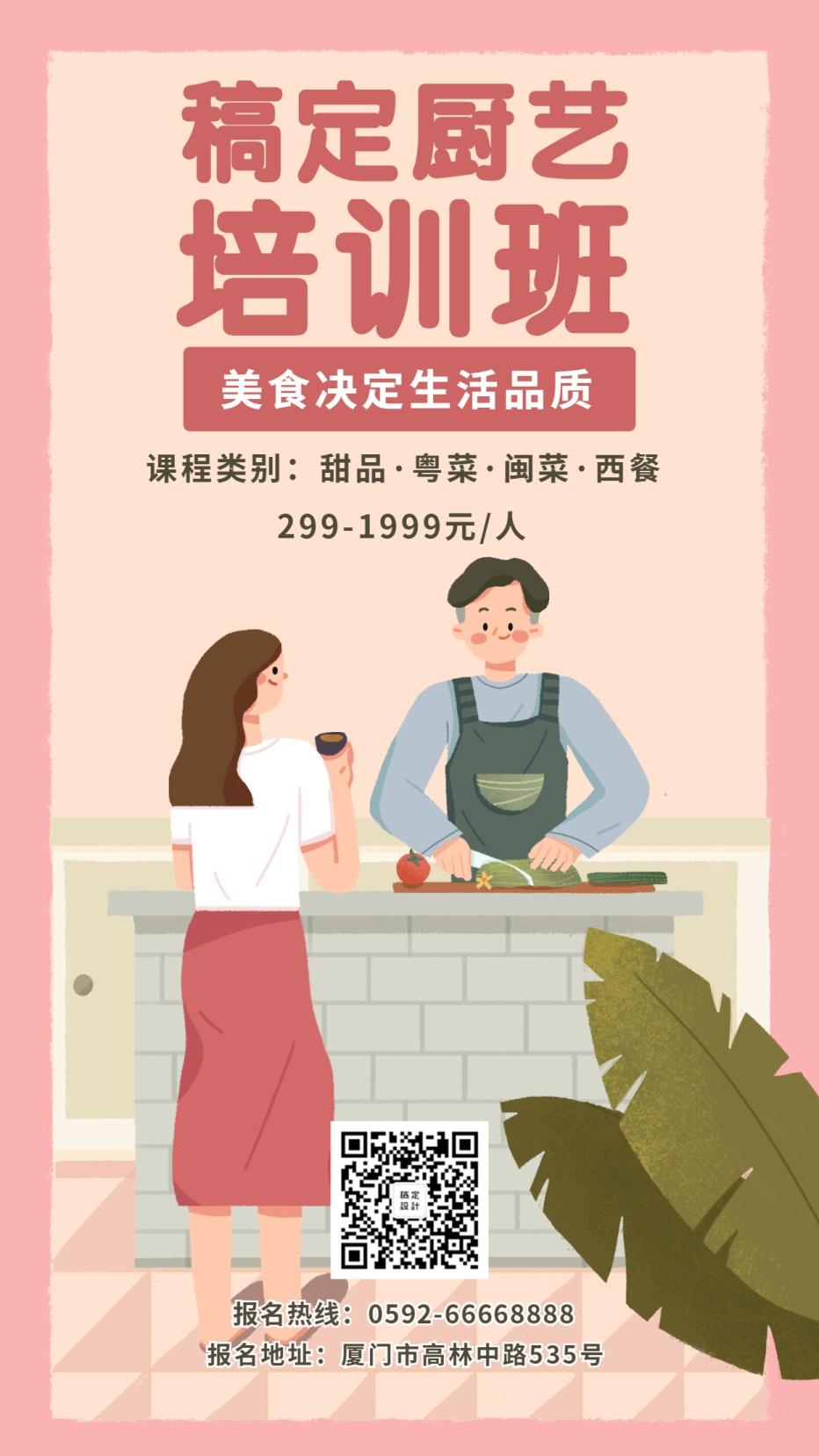 稿定厨艺培训班手绘手机海报