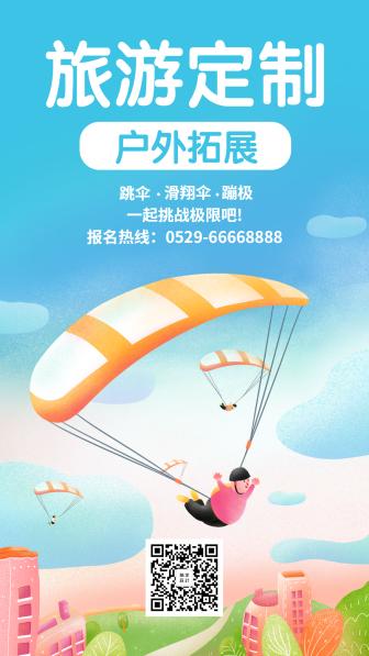 旅游出行定制户外拓展手机海报