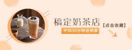 餐饮行业/奶茶店/收藏店铺/美团外卖店招