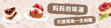 餐饮美食/面包甜点/手绘可爱/饿了么海报