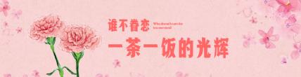 餐饮美食/花茶饮品/文艺清新/饿了么海报