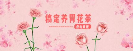 餐饮美食/花茶饮品/文艺清新/美团外卖店招
