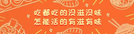 餐饮美食/手绘卡通/小吃/饿了么海报