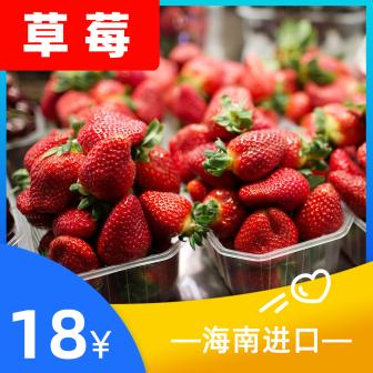 餐饮美食/水果促销/草莓实景/方形海报