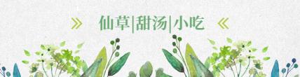 餐饮美食/养生粥铺/清新文艺/饿了么海报