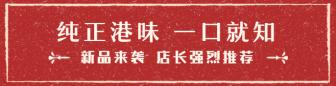 餐饮美食/港式餐厅/复古/饿了么海报
