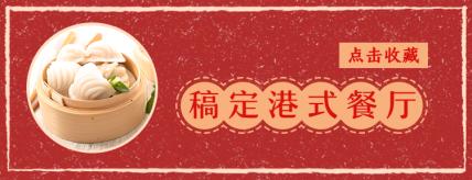餐饮美食/港式餐厅/复古/美团外卖店招