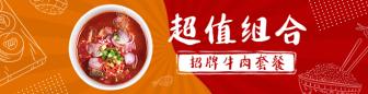 餐饮美食/简约手绘/饿了么海报