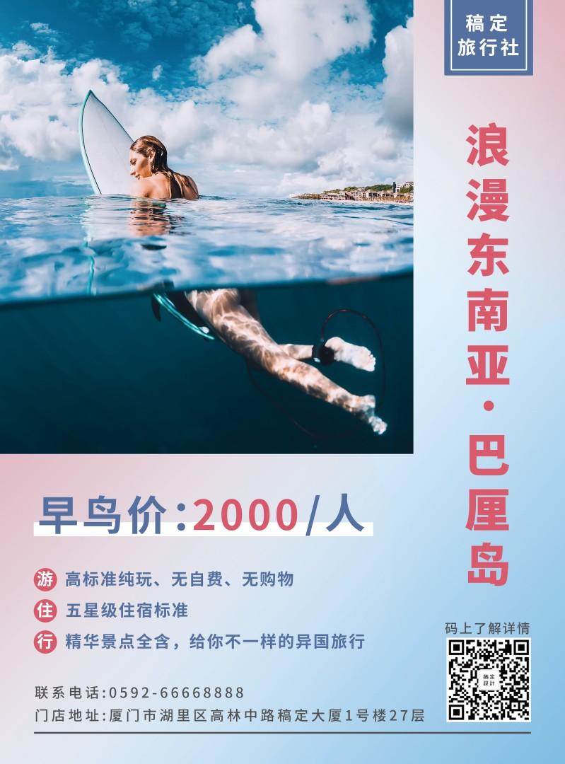 巴厘岛/旅游/优惠/张贴海报