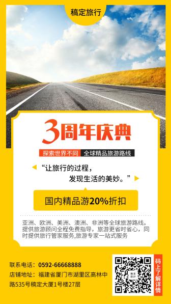 旅行/周年庆/优惠/促销/折扣/手机海报