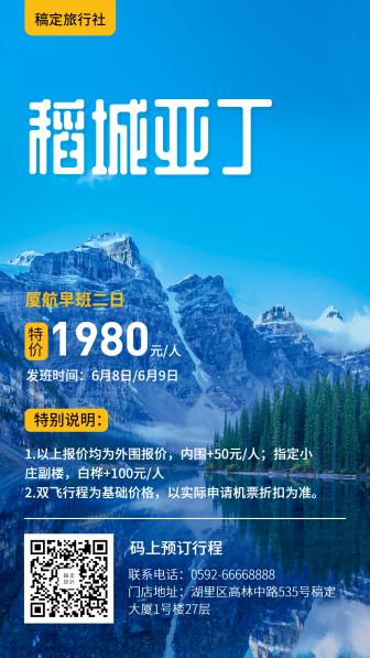 旅行社/稻城亚丁/促销/优惠/手机海报