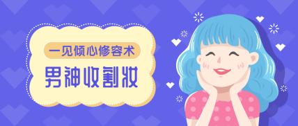 美妆/话题/插画公众号首图