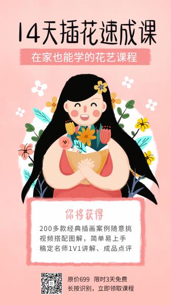 花艺/课程/培训手机海报