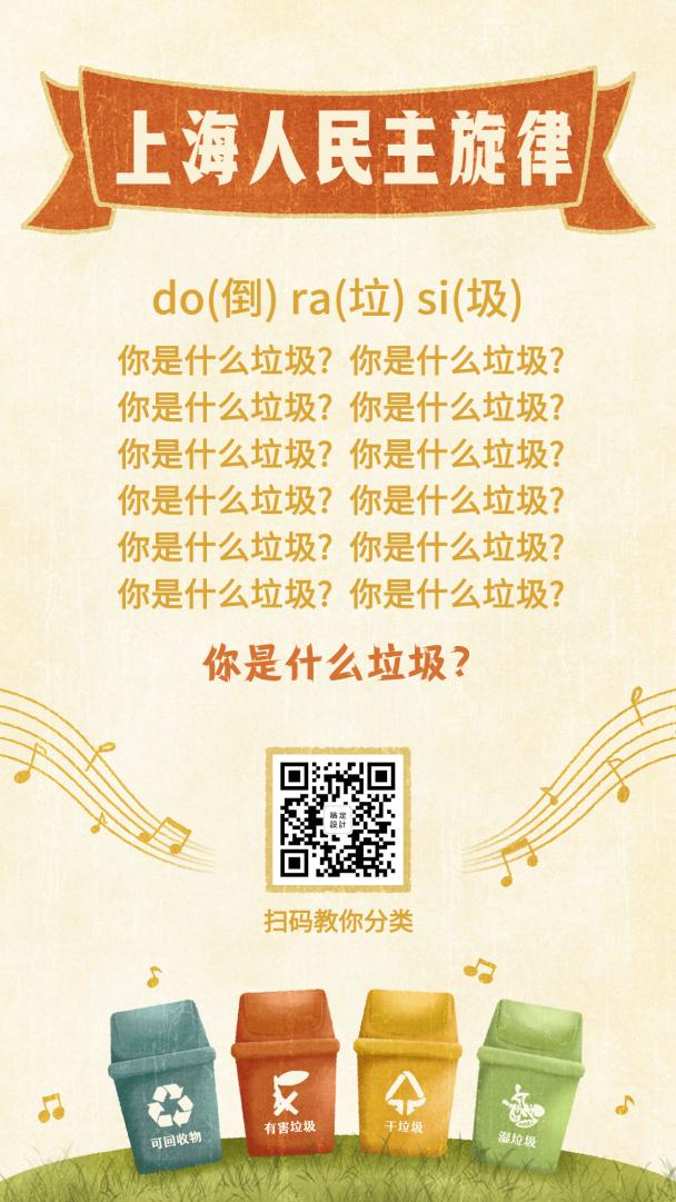 垃圾分类之上海人民主旋律手机海报