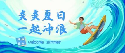 夏天/旅游公众号首图