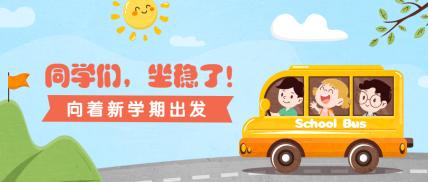 幼儿园学校开学新学期纳新迎新春游团建公众号首图