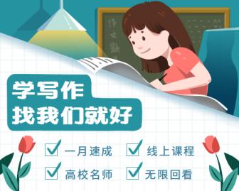学写作找我们就好补习培训提高裂变营销课程营销微信小程序