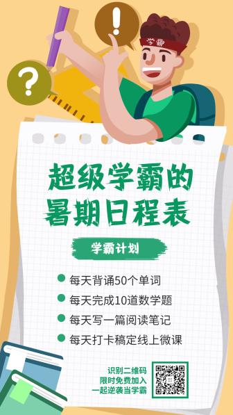 暑期日程表手机海报