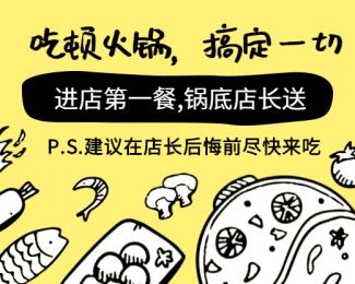 火锅没事餐饮手绘简笔画小程序封面