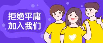 招聘/秋招/春招公众号首图