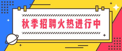 秋招/招聘公众号首图