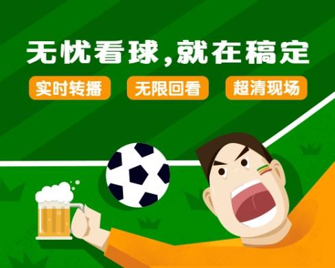 无忧看球世界足球日球迷足球杯小程序封面