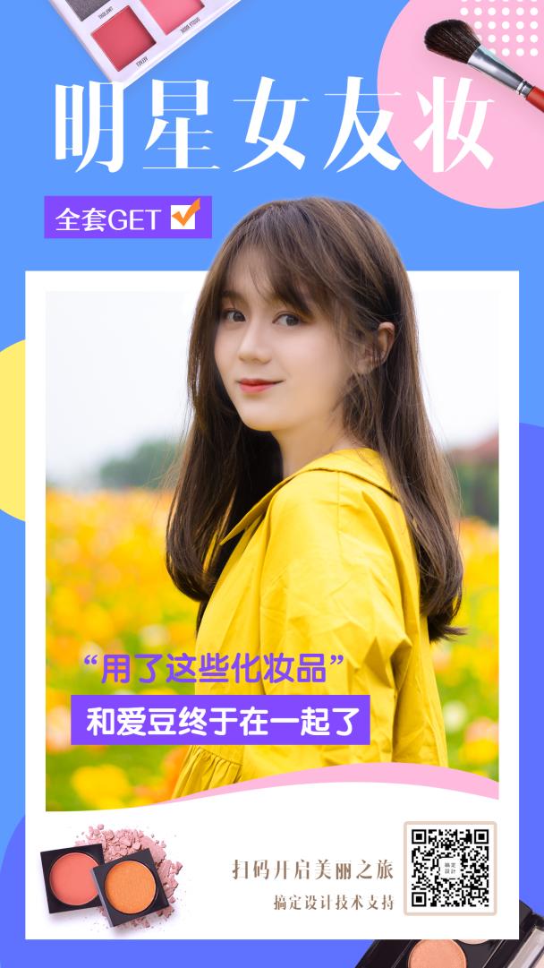 美容美妆/可替换照片夏天手机海报