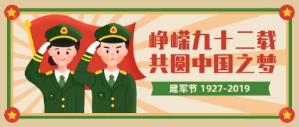 建军节/八一/81/手绘公众号首图