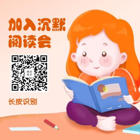 阅读读书婴幼儿教育培训手绘方形二维码