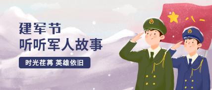 建军节/八一/81/插画公众号首图