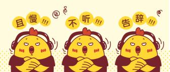 素质三连创意趣味插画表情包公众号首图