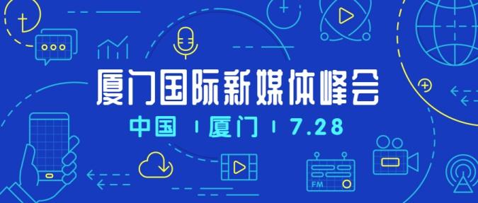 新媒体峰会/展会/活动/热点公众号首图
