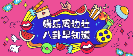 娱乐/资讯/八卦公众号首图