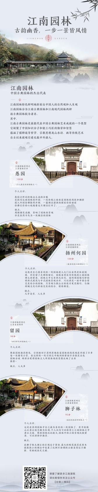 江南园林文章长图
