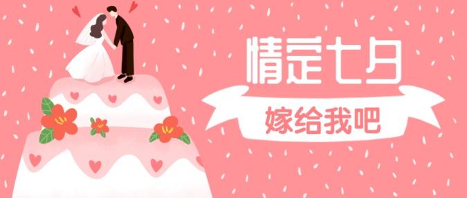 七夕/婚庆/婚礼公众号首图